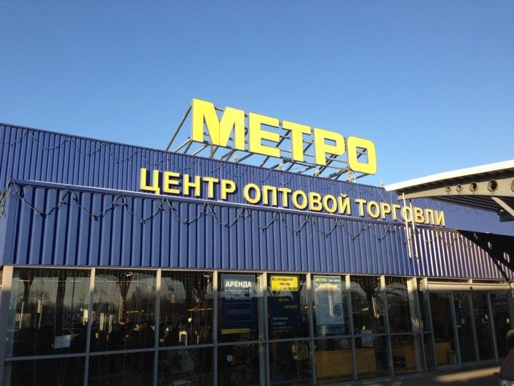 Магазин Метро Ростокино