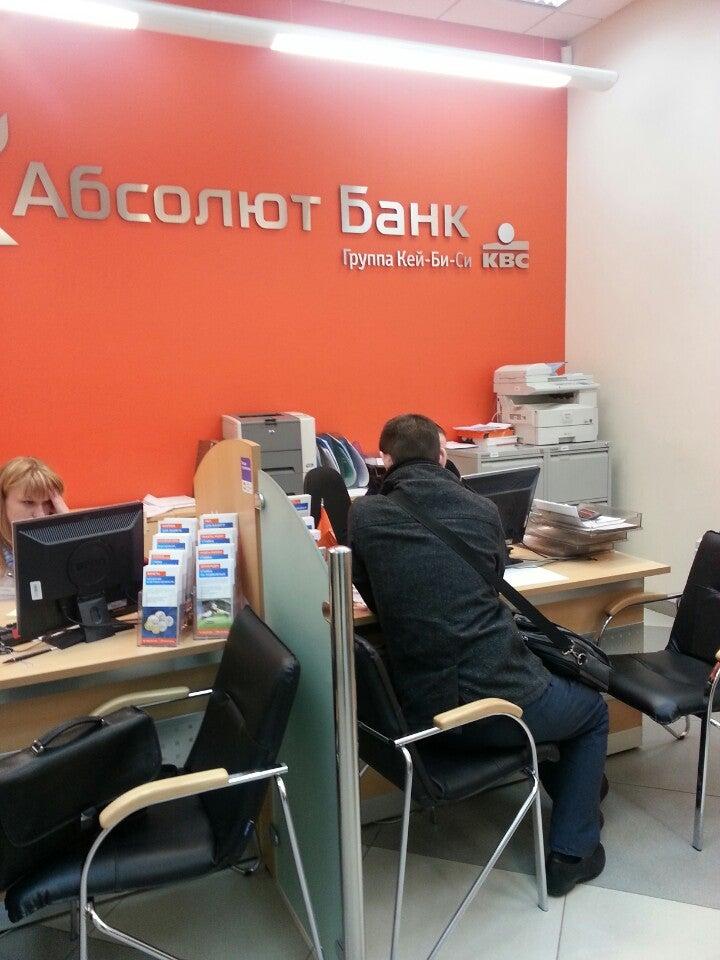 Кутузовское отделение абсолют банк