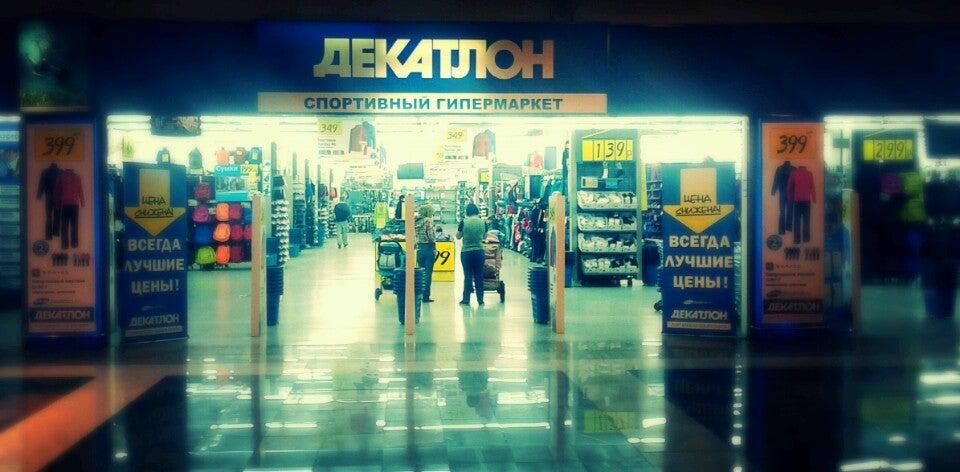 Guahoo магазины декатлон в москве адреса рядом для