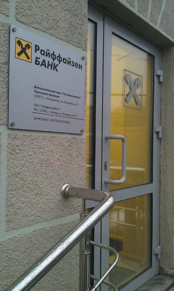 Райффайзен банк екатеринбург 11 фотография