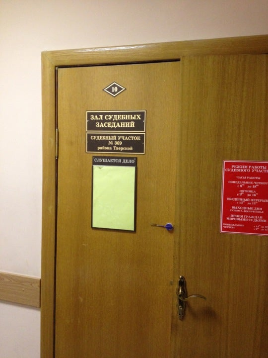 судебный участок 369