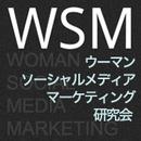 ウーマン・ソーシャルメディア・マーケティング 研究会
