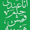 Mosaab Salah