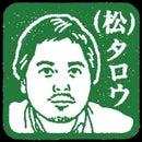 Taro Matsumura