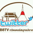 @B8TV ทวิตเตอร์สมุทรปราการ