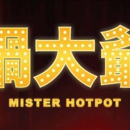 Mister Hotpot (鍋大爺)