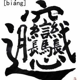 Liu Junjiang
