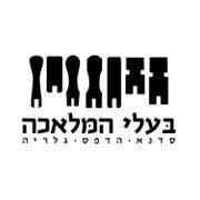 Ba'alie Hamelaha